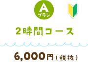 2時間コース (6000)¥6600