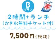 2時間コース+ランチ 7,500円(税抜)