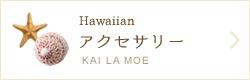 ハワイアンアクセサリー